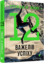 12 важелів успіху - фото обкладинки книги