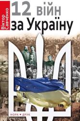 12 війн за Україну - фото обкладинки книги