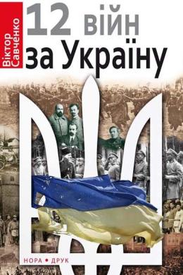 12 війн за Україну - фото книги