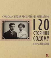 120 сторінок содому Сучасна світова лесбі/ґей/бі література. Квір-антологія - фото книги
