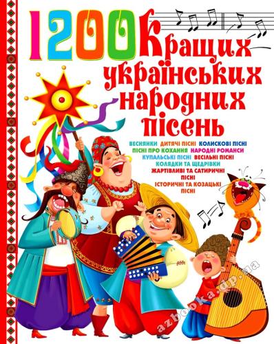 Книга 1200 кращих українських народних пісень