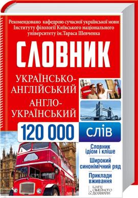 120000 слів. Словник українсько-англійський - фото книги