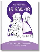13 ключів до розуміння себе, свого оточення та своїх стосунків - фото обкладинки книги
