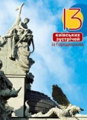13 київських зустрічей із Городецьким - фото обкладинки книги