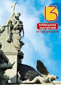 13 київських зустрічей із Городецьким - фото книги