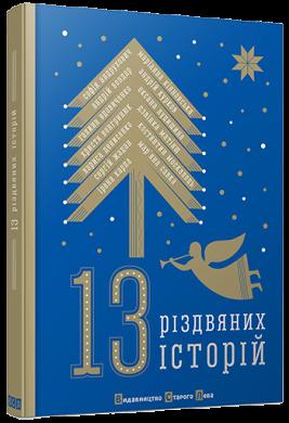13 різдвяних історій - фото книги