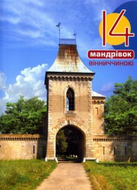 14 мандрівок Вінниччиною - фото книги