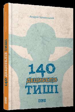140 децибелів тиші - фото книги