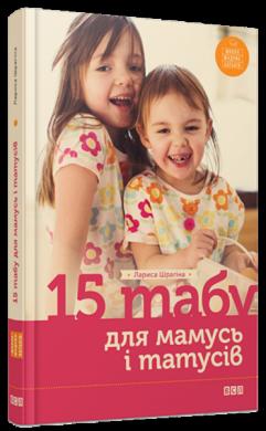 15 табу для матусь і татусів - фото книги