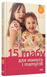 15 табу для матусь і татусів - фото обкладинки книги