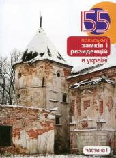 155 польських замків і резиденцій в Україні - фото обкладинки книги