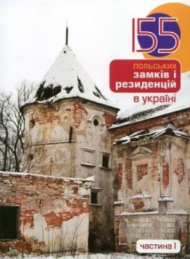 Книга 155 польських замків і резиденцій в Україні