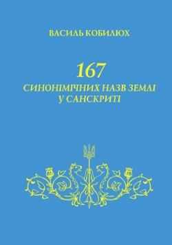 167 синонімічних назв землі у санскриті - фото книги