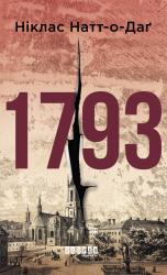 1793 - фото обкладинки книги