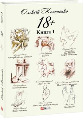 18+. Книга 1 - фото книги