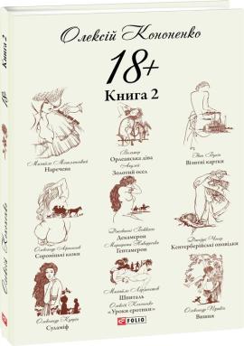 18+. Книга 2 - фото книги