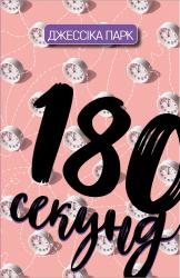 180 секунд - фото обкладинки книги