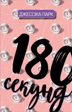 180 секунд - фото книги