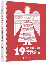 Книга 19 різдвяних історій