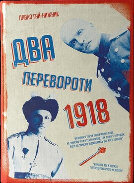 1918: Два перевороти - фото книги