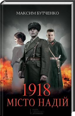 1918. Місто надій - фото книги