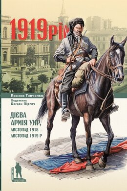 1919. Дієва армія УНР, листопад 1918 — листопад 1919 р. - фото книги