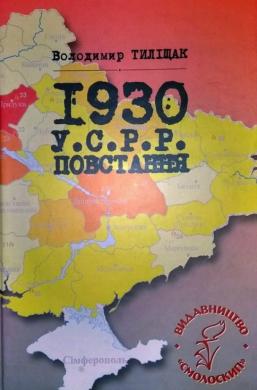 1930. У.С.Р.Р. Повстання - фото книги
