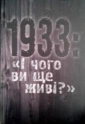 1933: «І чого ви ще живі?» - фото обкладинки книги