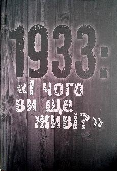 Книга 1933: «І чого ви ще живі?»