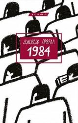 1984 - фото обкладинки книги