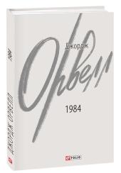 1984. Перевидання - фото обкладинки книги