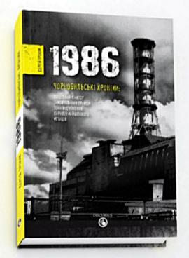 1986. Чорнобильські хроніки - фото книги