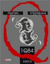 1Q84. Книга друга - фото обкладинки книги