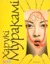 1Q84. Книга перша - фото обкладинки книги