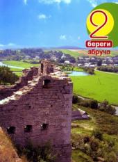 2 береги Збруча - фото обкладинки книги