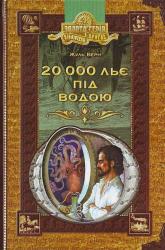 20 000 льє під водою - фото обкладинки книги