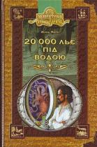 Книга 20 000 льє під водою
