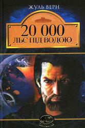 20 000 льє під водою: Роман - фото обкладинки книги