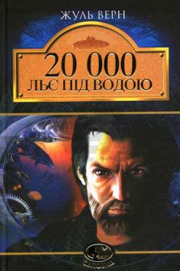 """20 000 льє під водою. Серія """"Світовид"""" - фото книги"""