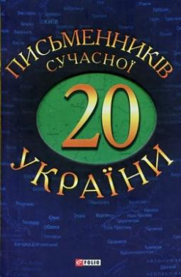 20 письменників сучасної України - фото книги