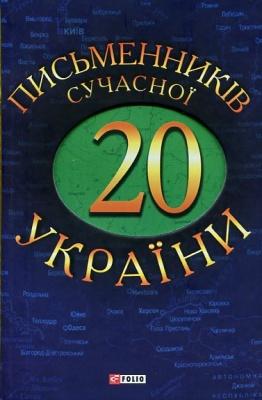 Книга 20 письменників сучасної України