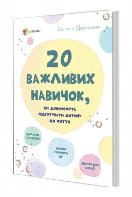 20 важливих навичок, які допоможуть підготувати дитину до життя - фото книги