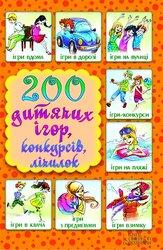 200 дитячих ігор, конкурсів, лічилок - фото обкладинки книги