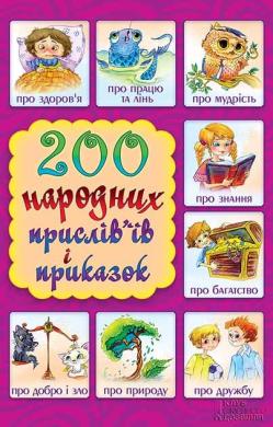 200 народних прислів'їв і приказок - фото книги