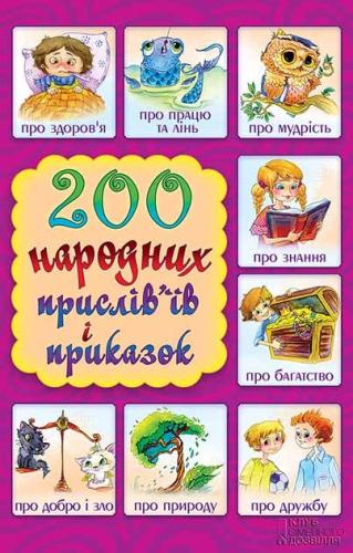 Книга 200 народних прислів'їв і приказок