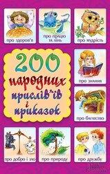 200 народних прислівїв і приказок - фото обкладинки книги