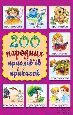 200 народних прислівїв і приказок - фото книги