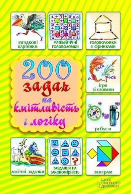 200 задач на кмітливість і логіку - фото книги