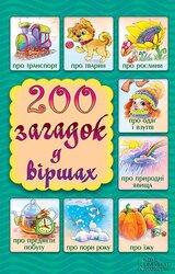 200 загадок у віршах - фото обкладинки книги