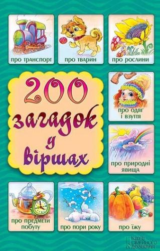 Книга 200 загадок у віршах